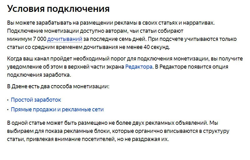 Монетизация Яндекс Дзена
