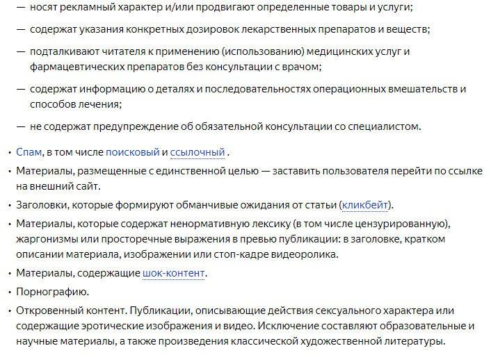 Блокировка Яндекс.Дзен