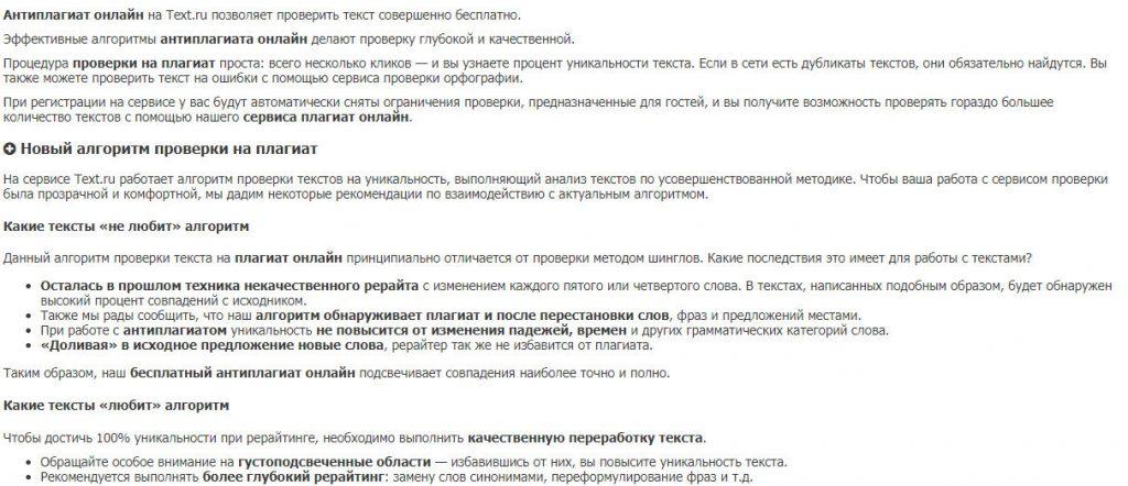 Уникальность текст.ру