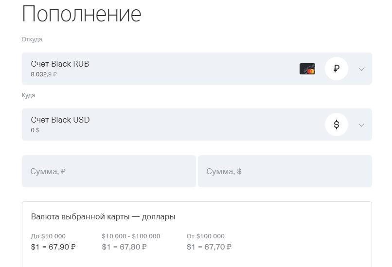 Курс доллара в Тинькофф банке