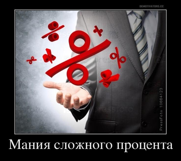Мания сложного процента