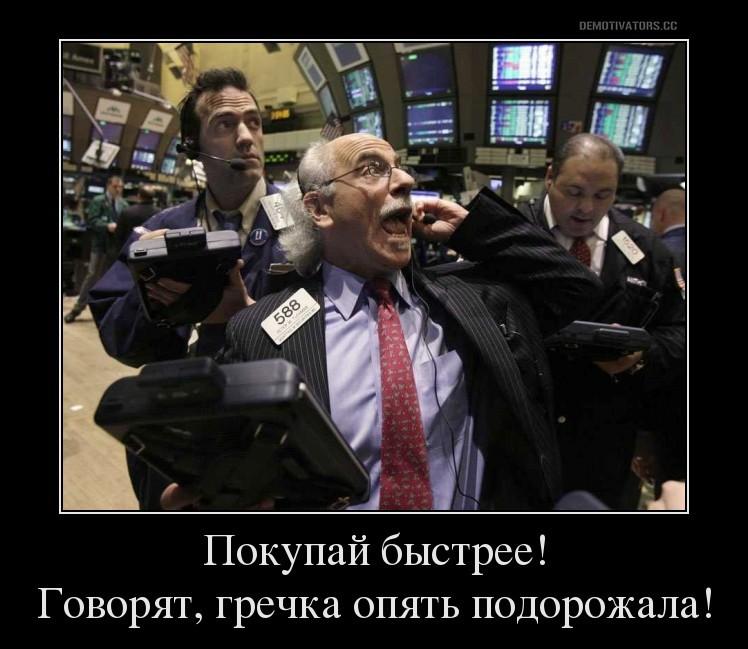 Покупка доллара на бирже