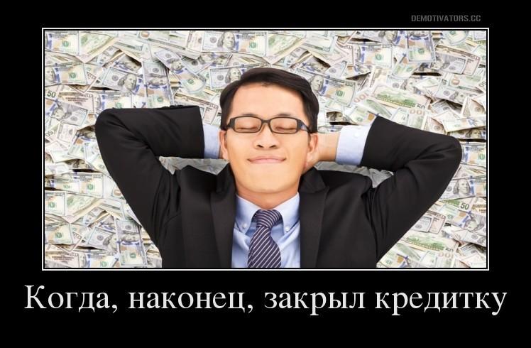 Как погасить кредитку