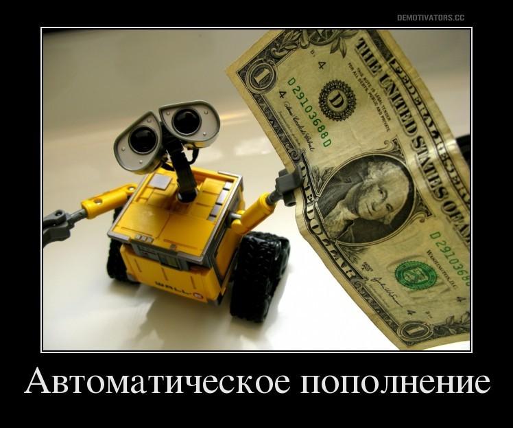 Автопополнение кредитки