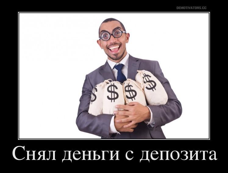 Деньги с депозита