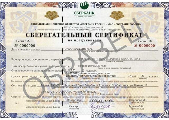 Сберегательный сертификат от Сбербанка как выглядит