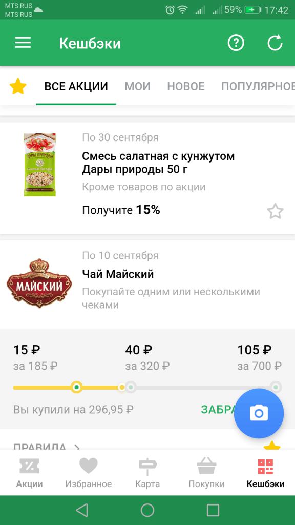 Кэшбэк на продукты в едадиле