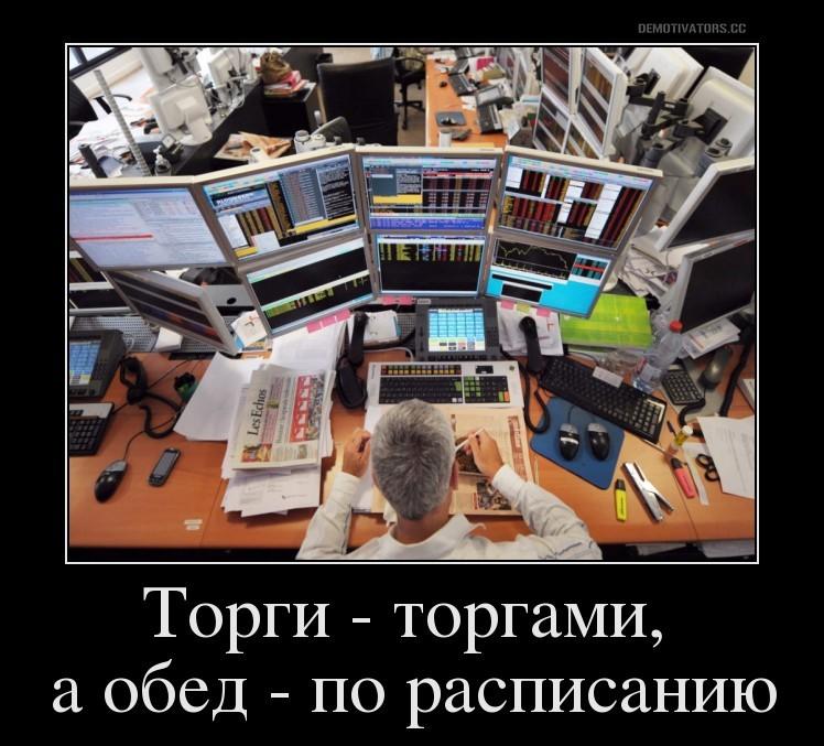 Торги на фондовой бирже