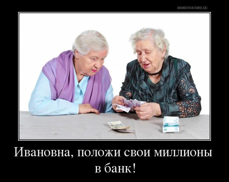 Пенсионный вклад в Русском стандарте