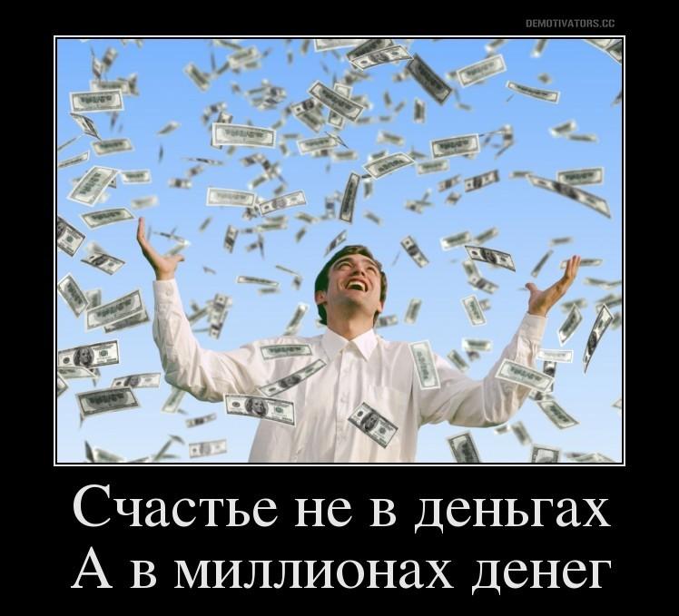 Как заработать быстро 3000000 рублей