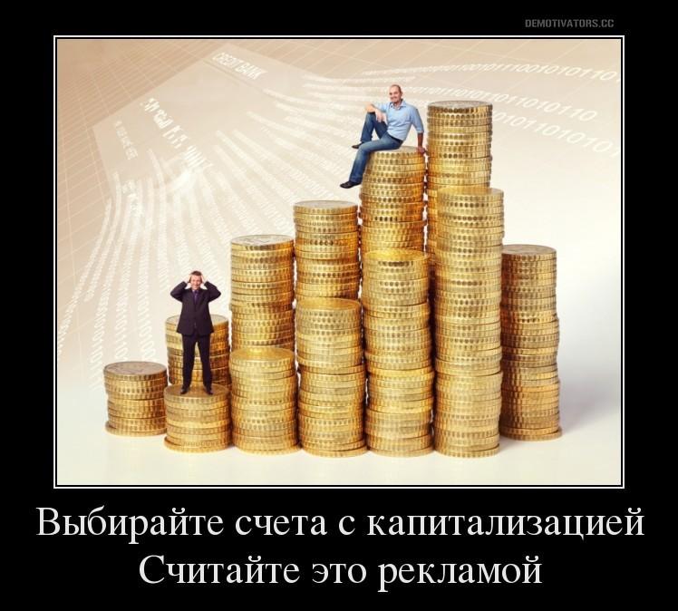 Счет с капитализацией в Сбербанке