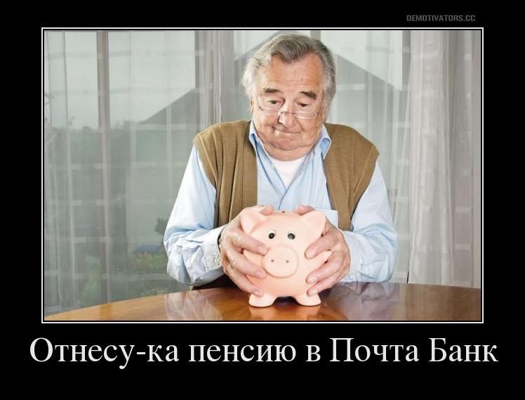 Пенсионный вклад в Почта Банке