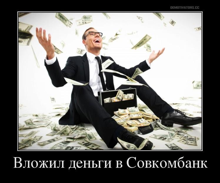 Максимальный доход в Совкомбанке
