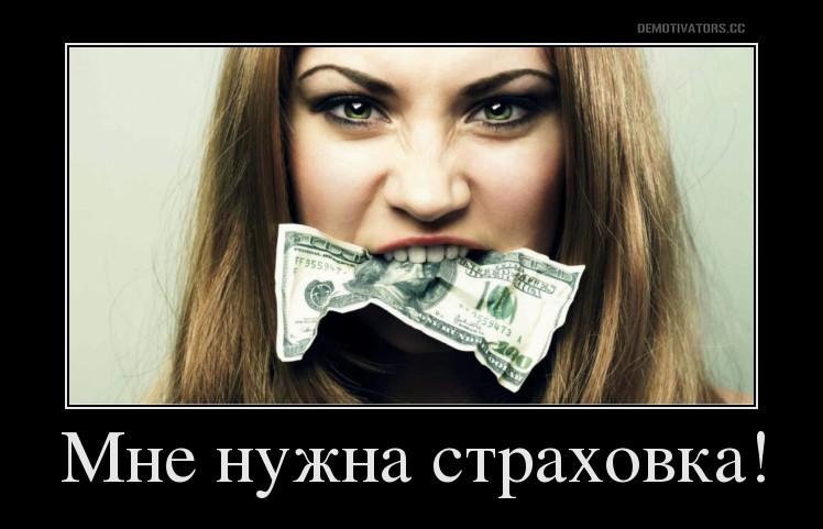 Страховка вкладов в Почта Банке