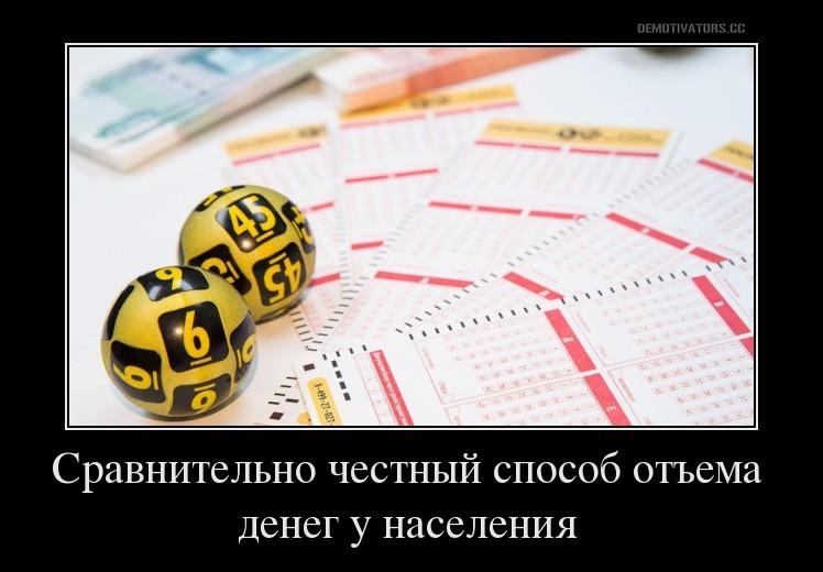 Стоит ли инвестировать в лотереи