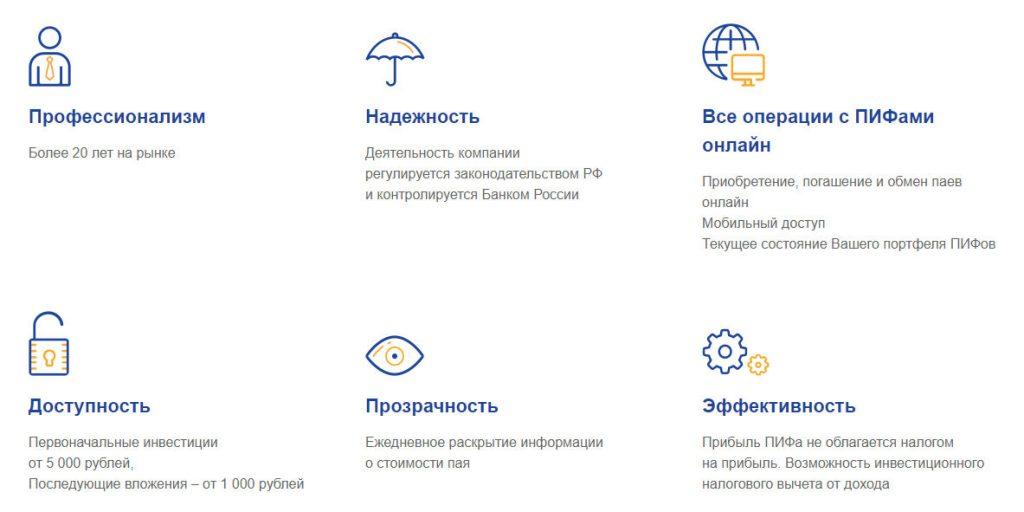 Особенности ПИФов ВТБ