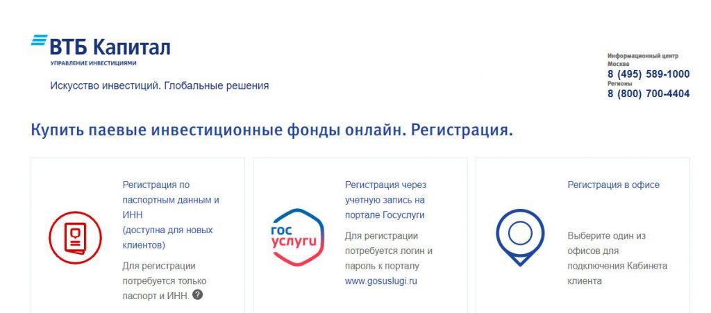 Регистрация ВТБ Капитал