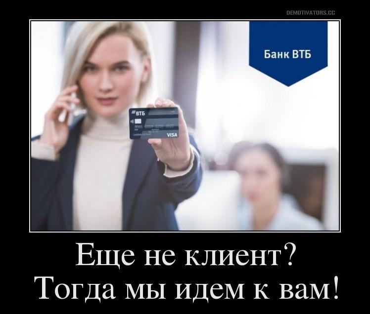 Клиент ВТБ