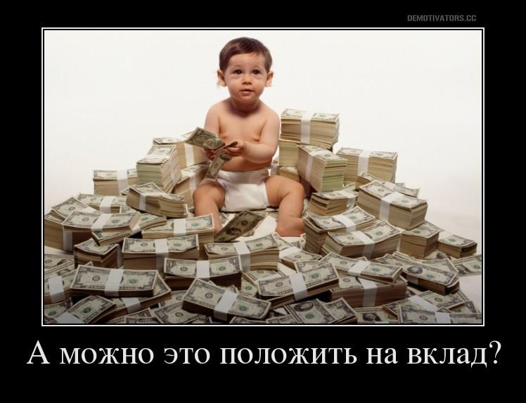 Вклады в рублях в Промсвязьбанке