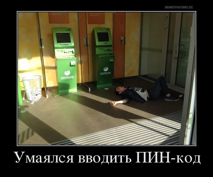 Копилка банкомат Сбербанка