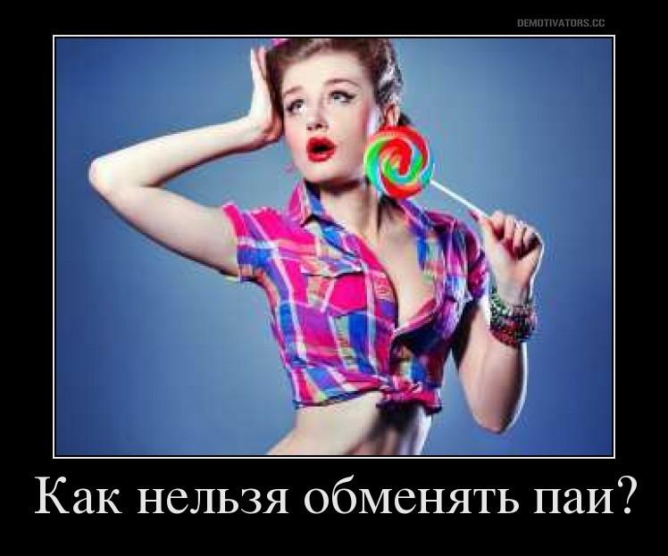 Обмен паев ПИФов Райффайзен