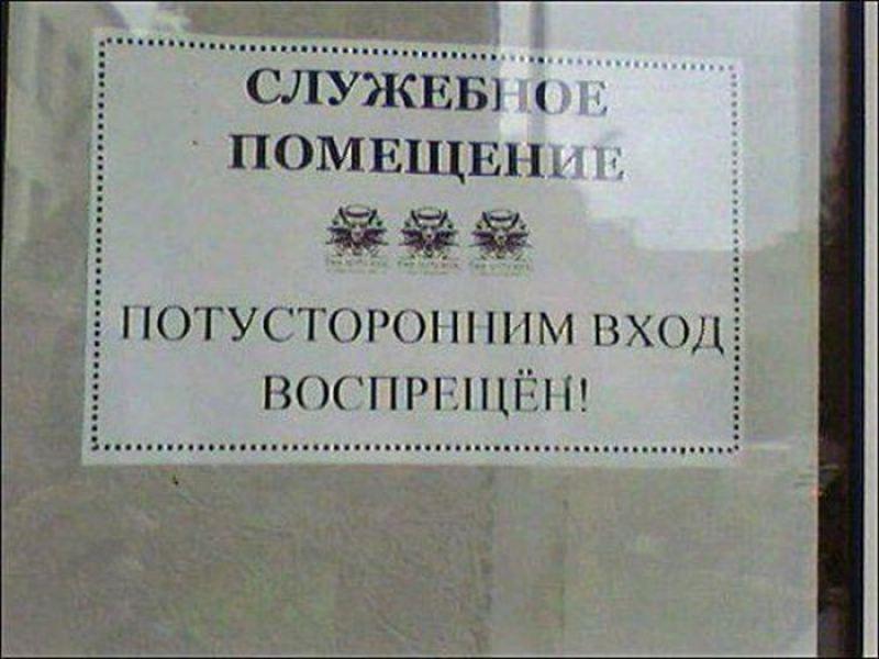 Вход запрещен
