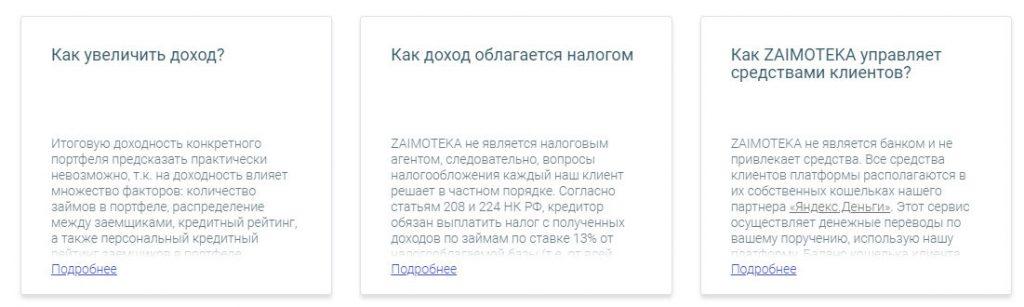 деньги под залог недвижимости москва частный инвестор