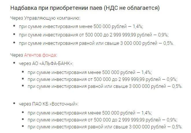 Комиссия ПИФы Альфа-Капитал