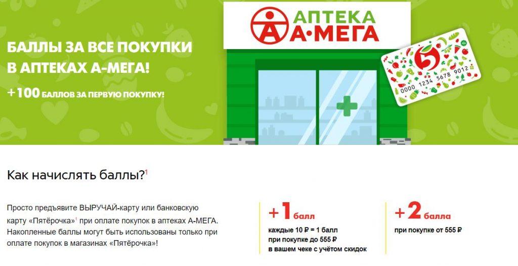 Аптека Пятерочка