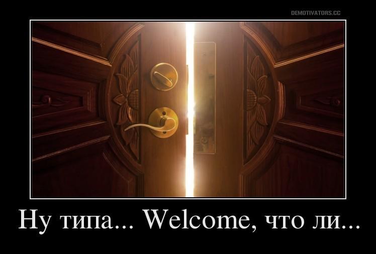 Ну ты это... заходи, если что...