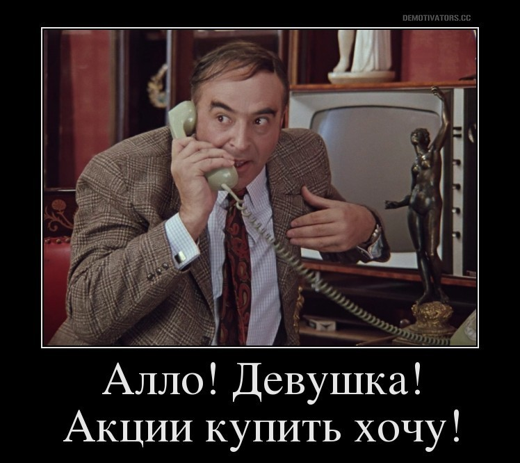 Шпак покупает иностранные акции в России