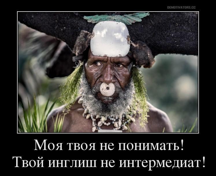 Папуас не понимает, как купить иностранные акции в России