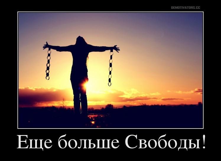 Больше Свободы!