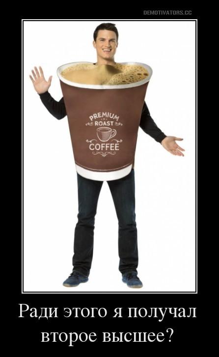 Парень в костюме кофе