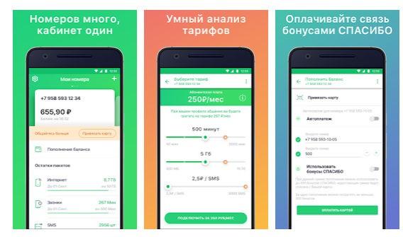 Мобильное приложение Сбербанк Мобайл