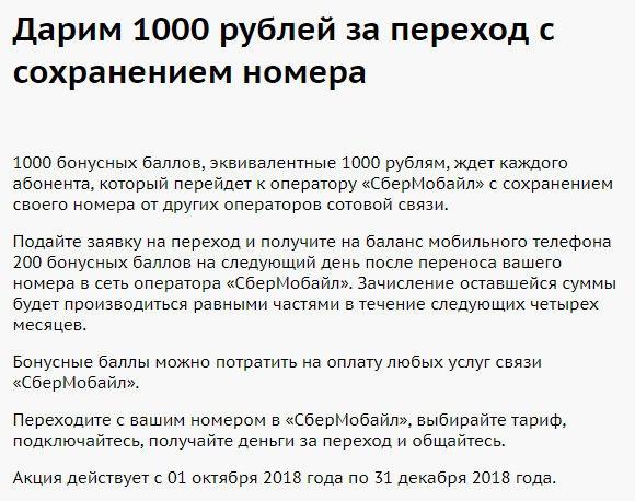 1000 баллов