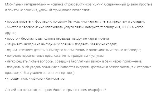 Возможности приложения УБРиР