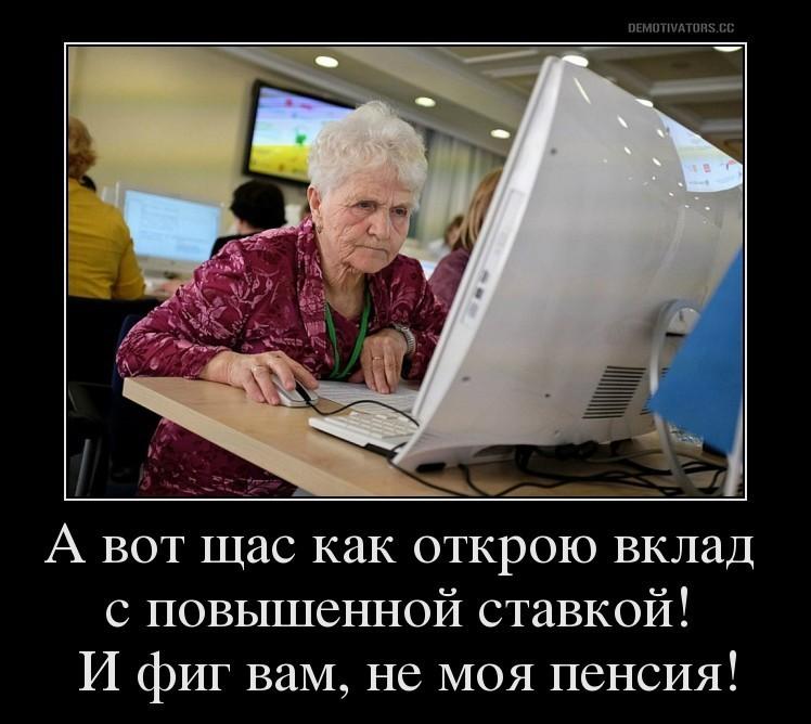 Вклад для пенсионеров в Сбербанке