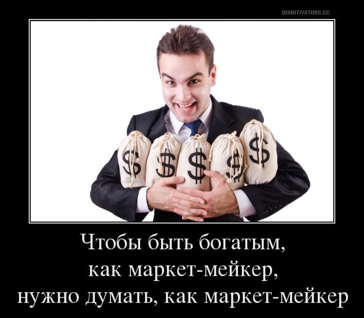 Маркет-мейкер Сбербанк