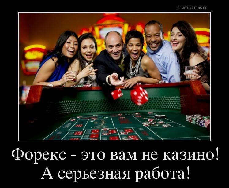 Форекс - не казино