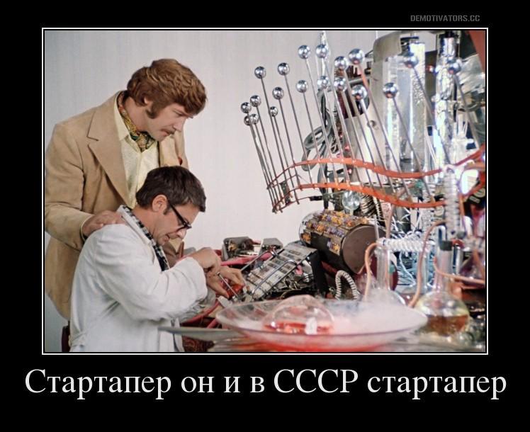 Стартапы в СССР