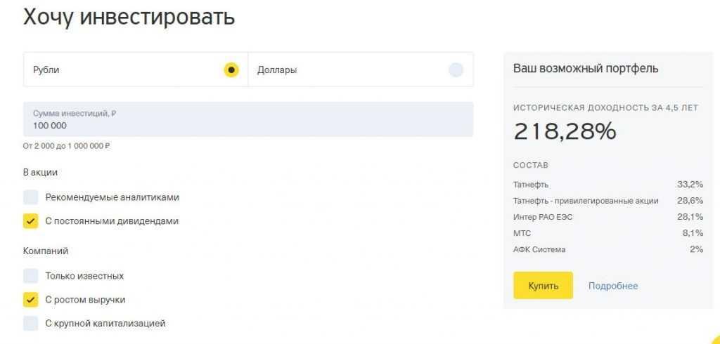 Изображение - Куда инвестировать 10 миллионов рублей variant-portfelja-v-tinkoff-investicii-1024x490