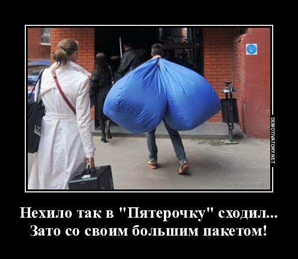 Большой пакет слишком большой