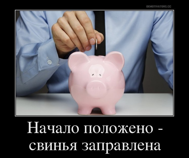 Начинайте откладывать по 500 рублей