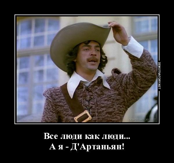 Я - Дартаньян!