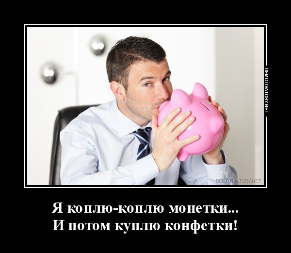 Копилка от Тинькофф банка