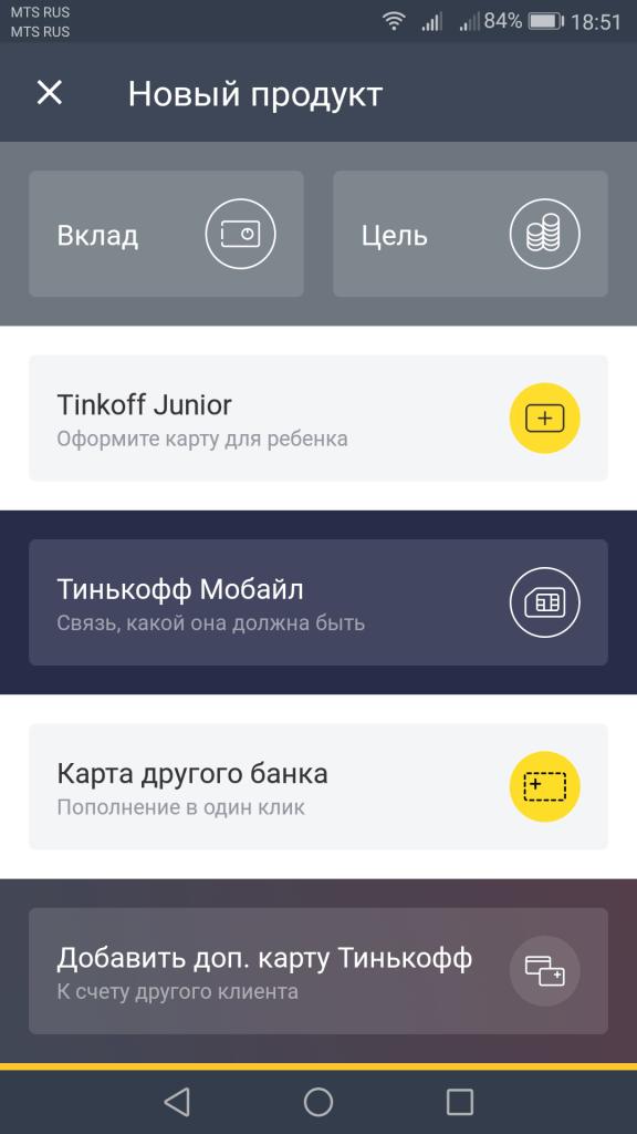 Открыть вклад через мобильное приложение