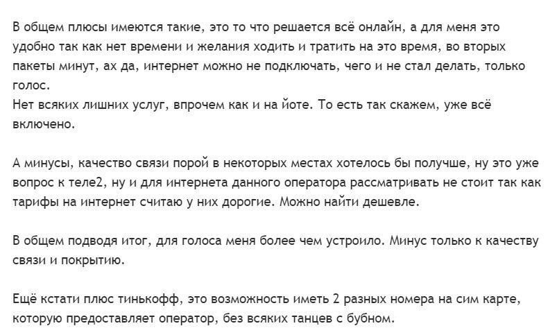 Отзыв на Тинькофф Мобайл