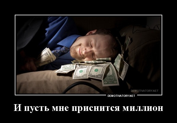 Как накопить миллион с небольшой зарплатой