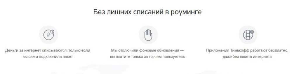 Роуминг Тинькофф мобайл